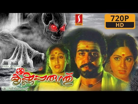 Sreekrishna Parunthu | Malayalam Full Movie |Evergreen Classic Mohanlal Jagathy Horror movie youtube downloader